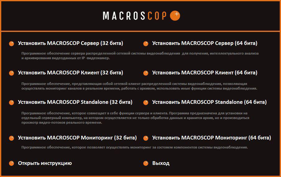 Скачать macroscop сервер